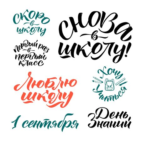 Knowledge Day - Translation from Russian. Back to school vector calligraphy illustration isolated on white background. Typography for banners, badges, postcard Stock Illustratie