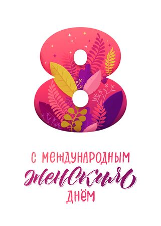 International Womens Day. March 8 banner with floral decor. Russian Language Calligraphy, Cut paper with spring plants, leaves and flowers. Template for a poster, cards, banner Vector illustration.