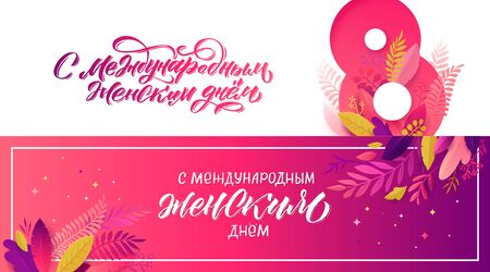 Happy International Womens Day! Russian Language Calligraphy March 8. Pink Banner Set with floral decor. Cut paper with spring plants, leaves and flowers. Vector illustration.
