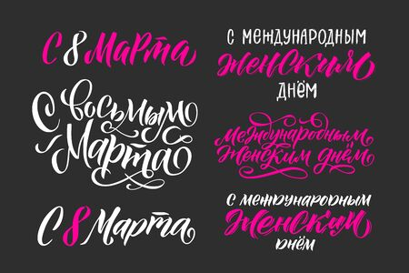 Happy 8th March. Russian Calligraphy: Happy Womens Day. Design on white background. Vector illustration. Womens Day greeting calligraphy design. Vector illustration. Ilustrace