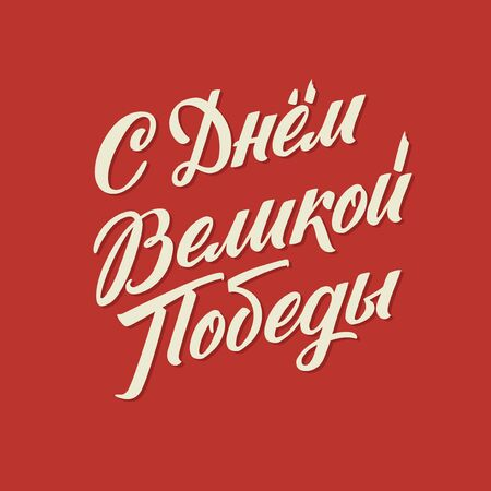 Happy Victory Day. Russian Vector Lettering on Soviet Style on Red Background. Translation: Victory Day.