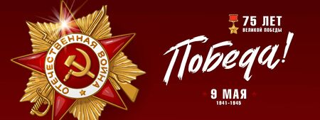 May 9. Happy Victory Day. Order of the great Patriotic War. Russian Hand lettering. Red and White Colors. Greeting card, vector illustration. Translation: Victory Day Ilustracja