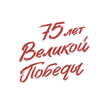 Happy Victory Day. Red Russian Vector Lettering on Soviet Style on White Background. Translation: 75 Anniversary of Victory Day