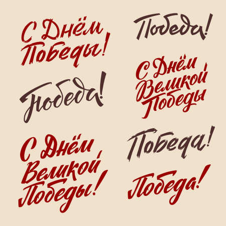 Happy Victory Day Set. Russian Vector Lettering on Soviet Style. White Background. Translation 75 anniversary of Victory Day. Translation Victory, Happy VIctory Day