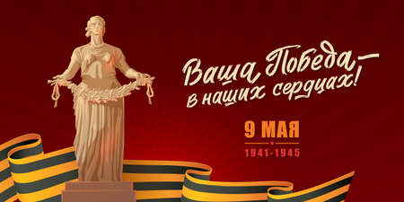 May 9 is a Russian holiday banner. War Monument The Motherland calls. Victory Day Illustration.