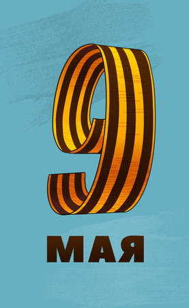May 9. Happy Victory Day. Russian Hand lettering. The number 9, made of Black and Orange Colors Saint George ribbon Translation May 9