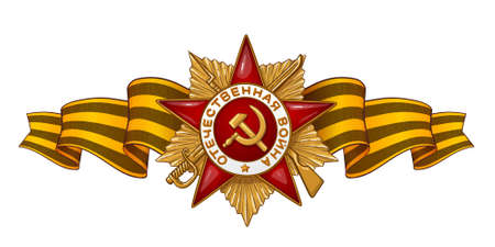 9 May Vector Banner. Happy Victory Day Russian Memory Day. Vetores