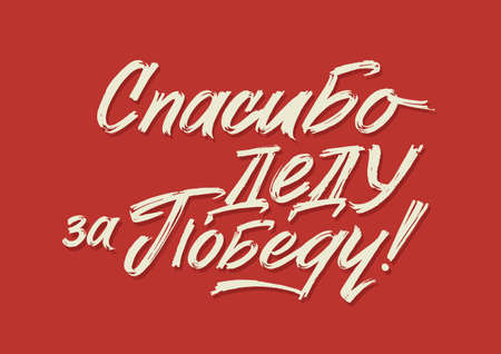 Happy Victory Day. Russian Vector Lettering on Soviet Style on Red Background. Translation Victory Day