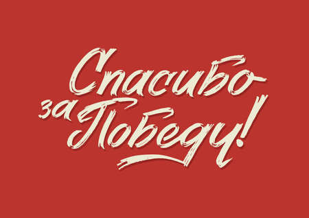 Happy Victory Day. Russian Vector Lettering on Soviet Style on Red Background. Translation: Victory Day Vectores