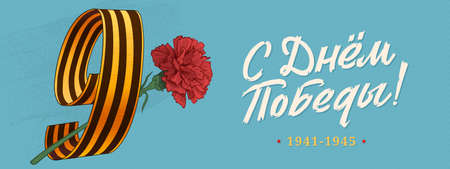 9 May Vector Banner. Happy Victory Day Russian Memory Day