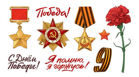 Happy Great Victory Day 9 May. Vector illustration sketch style. Orders, Medals Set. The Medal Star Of The Hero. Red Carnation. Military Order of USSR. Order of the great Patriotic War. Lettering Set. Vectores