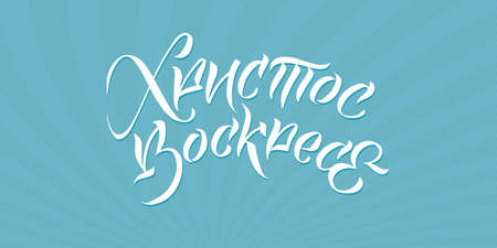 Happy Easter Russian Ink calligraphy. Vector illustration Isolated on BLUE SKY background. Inscription Christ is risen