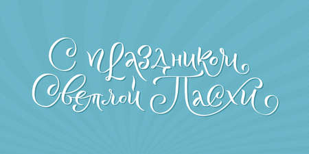 Happy Easter Russian Ink calligraphy. Vector illustration Isolated on BLUE SKY background. Inscription Have a Happy Joyful Easter Vectores