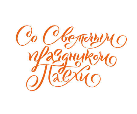 Happy Easter Russian Ink calligraphy. Vector illustration Isolated on white background. Inscription Have a Happy Joyful Easter