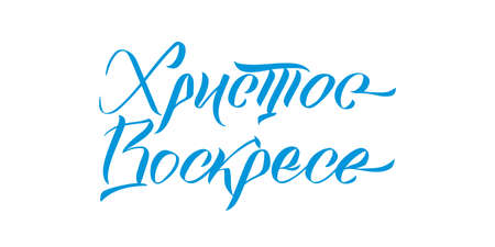 Happy Easter Russian Ink calligraphy. Vector illustration Isolated on white background.