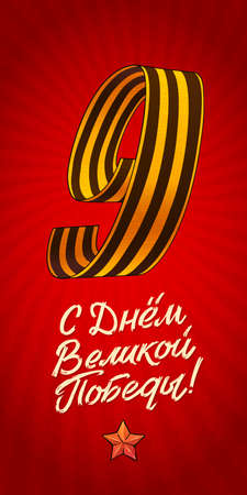 May 9. Happy Victory Day. Vertical Banner. The number 9, made of Saint George ribbon. Greeting card, poster, banner, vector illustration