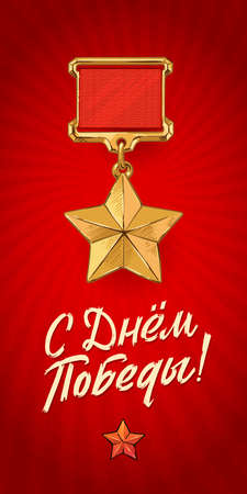 May 9. Happy Victory Day. Vertical Banner. The Medal Star Of The Hero. Happy Great Victory Day 9 May Illustration. Vector illustration in sketch style. Greeting card, poster, banner