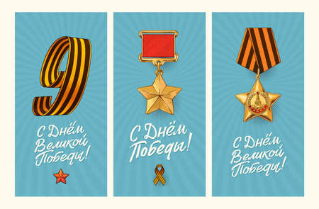 May 9. Happy Victory Day. Vertical Banner. Military Order of the USSR. Order of Glory. Greeting card, poster, banner, vector illustration Vectores