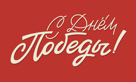 Happy Victory Day. Russian Vector Lettering on Soviet Style on Red Background. Translation: Happy Victory Day