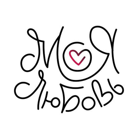 MY LOVE in Russian. Hand drawn inspirational quote. Can be used for print bags, t-shirts, home decor, posters, cards and for web banners, blogs, advertisement Vectores