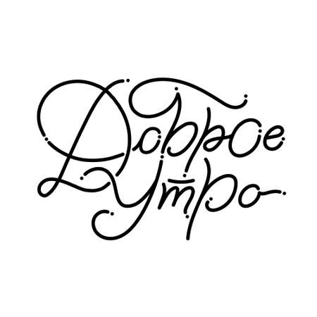 Good Morning russian phrase hand drawn vector lettering ink isolated on WHITE background