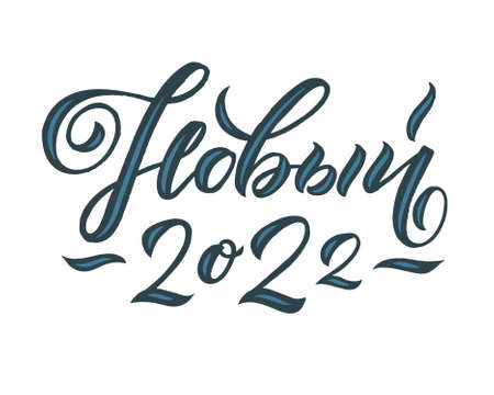 Hand drawn Russian phrase Happy New Year in calligraphic style. Elegant holidays decoration with custom typography and hand lettering for your design.