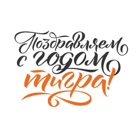 Hand drawn Russian phrase Happy New Year in calligraphic style. Elegant holidays decoration with custom typography and hand lettering for your design. Happy New Year 2022 Russian Calligraphy. Greeting Card Design on White Background. Vector Illustration.