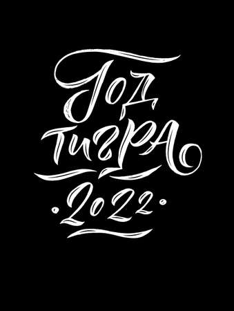 Hand drawn Russian phrase Happy New Year in calligraphic style. Elegant holidays decoration with custom typography and hand lettering for your design. Happy New Year 2022 Russian Calligraphy. Greeting Card Design Black Background. Vector Illustration.