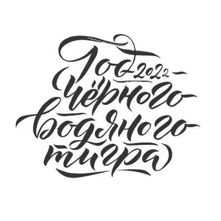 Happy New Year of a Tiger 2022. Hand drawn Russian phrase in calligraphic style. Elegant holidays decoration with custom typography and hand lettering for your design. Greeting Card Design on White Background. Vector Illustration. Vectores