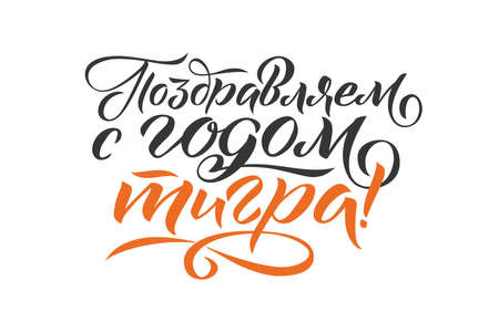 Happy New Tiger Year - Hand drawn Russian phrase in calligraphic style. Elegant holidays decoration with custom typography and hand lettering for your design. New Year 2022 Russian Calligraphy. Greeting Card Design on White Background. Vector Illustration.