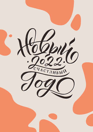 Happy New Tiger Year 2022 - Hand drawn Russian phrase in calligraphic style. Elegant holidays decoration with custom typography and hand lettering for your design.
