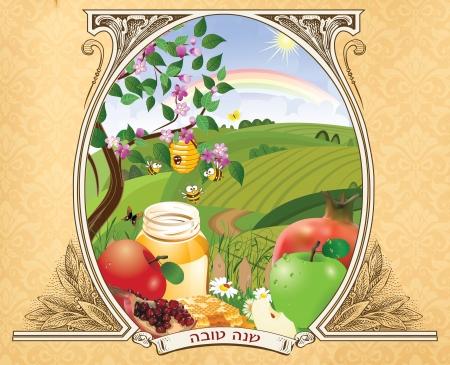 Rosh ha Shana - Jewish new year greeting Stock Photo - 10603079