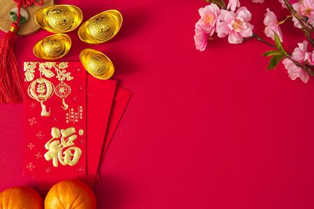 """Chinese new year festival.Celebration Chinese new year or lunar new year.Chinese New Year Decoration.Text space images. (with the character """"fu"""" meaning fortune Prosperity and Spring going smooth."""