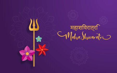 Happy Maha Shivaratri or Night of Shiva festival holiday with flower. Traditional event theme. (Hindi Translation : Maha Shivaratri)
