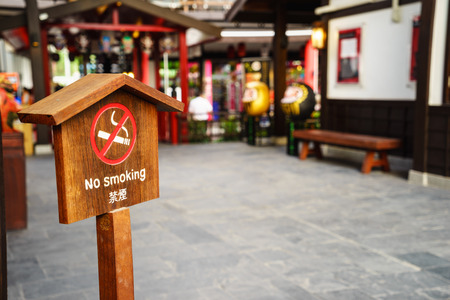 wooden no smoking sign in public area photo