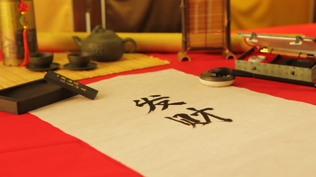 inkstone: A Chinese calligraphy on rice paper means wealth