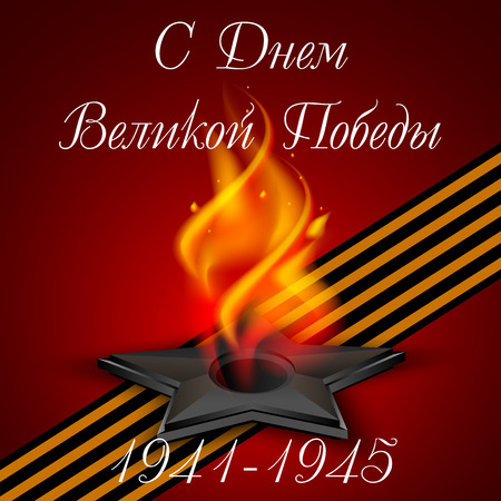 soviet union: Eternal fire, ribbon St. Georges, Russian holiday May 9, Victory Day. A greeting card, a day of memory. Vector illustration. Illustration