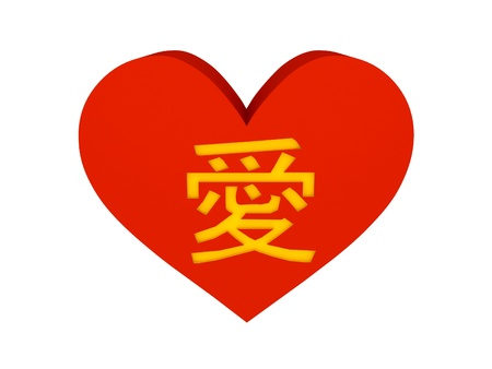 Big red heart with chinese hieroglyph LOVE. Concept 3D illustration. illustration
