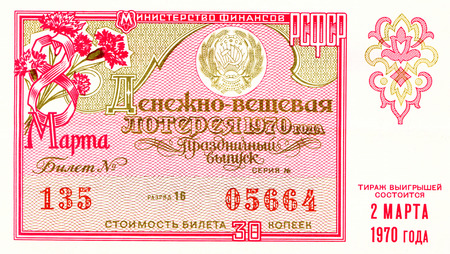 USSR - circa 1970: a ticket monetary clothing lottery produced in the USSR, special edition 1970