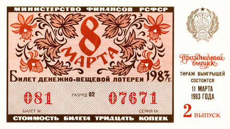 the ussr: USSR - circa 1983: a ticket monetary clothing lottery produced in the USSR, special edition 1983