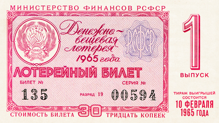 USSR - circa 1965: a ticket monetary clothing lottery produced in the USSR, 1965 Editorial