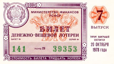 the ussr: USSR - circa 1978: a ticket monetary clothing lottery produced in the USSR, 1978