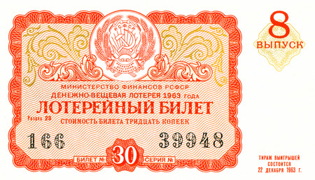 USSR - circa 1963: a monetary clothing lottery produced in the USSR, 1963