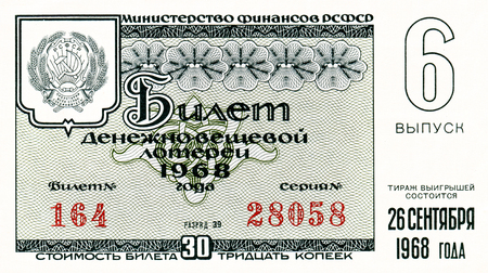 the ussr: USSR - circa 1968: a ticket monetary clothing lottery produced in the USSR, 1968 Editorial