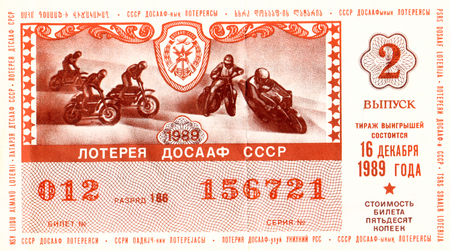 USSR - circa 1989: a monetary clothing lottery Voluntary society of assistance to army , aviation and fleet, released in the USSR, 1989