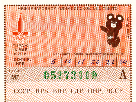 deportes olimpicos: USSR - circa 1979: a lottery ticket of the International Olympic sports lottery issued in the USSR, 1979