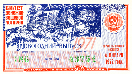 USSR - circa 1971: a ticket monetary clothing lottery new years edition, released in the USSR, 1971