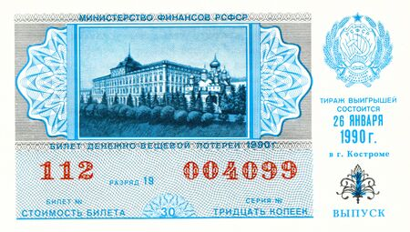 the ussr: USSR - circa 1990: the ticket monetary clothing lottery produced in the USSR, 1990