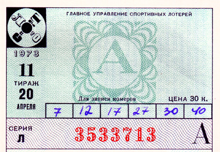 USSR - circa 1973: a lottery ticket Sportloto produced in the USSR, 1973