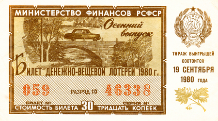 the ussr: USSR - circa 1980: a ticket monetary clothing lottery produced in the USSR, 1980
